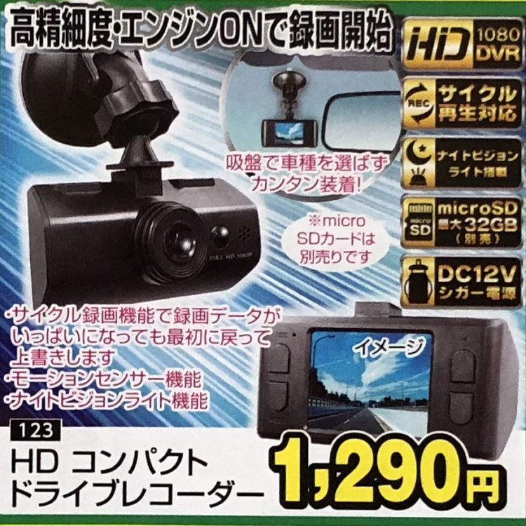 HDコンパクトドライブレコーダー
