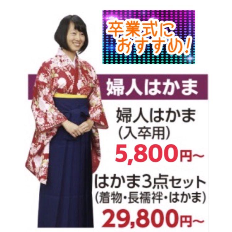 卒業式用婦人袴