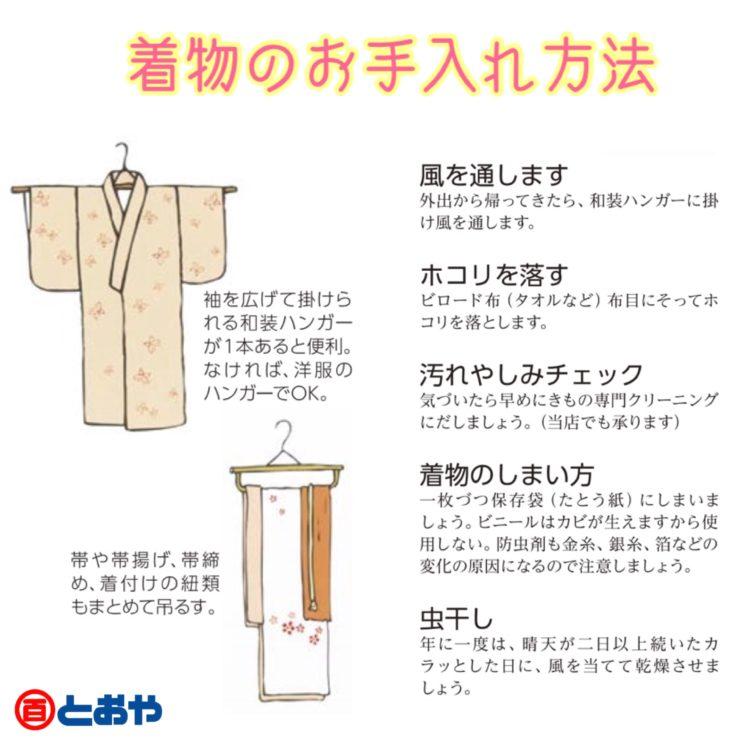 着物のお手入れ方法