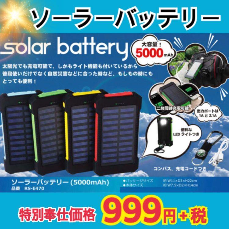 ソーラーバッテリー再入荷しました