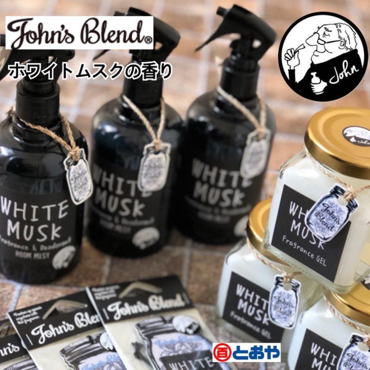 John's Blend(ジョンズブレンド)