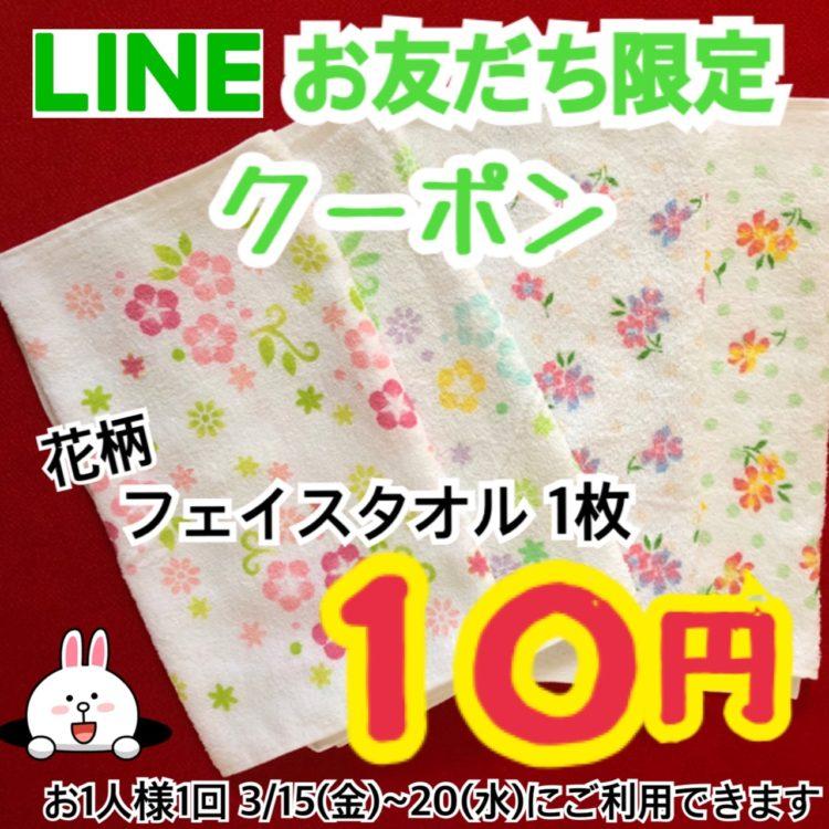 LINE(ライン)お友だち限定企画