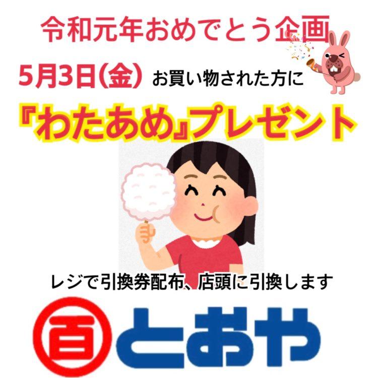 5/3(金)わたあめプレゼント