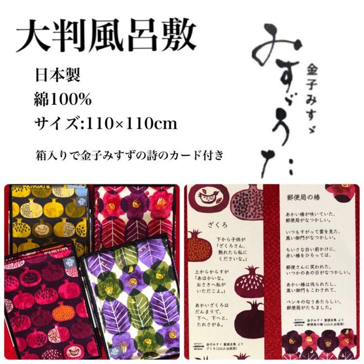 日本製の大きな綿ふろしき