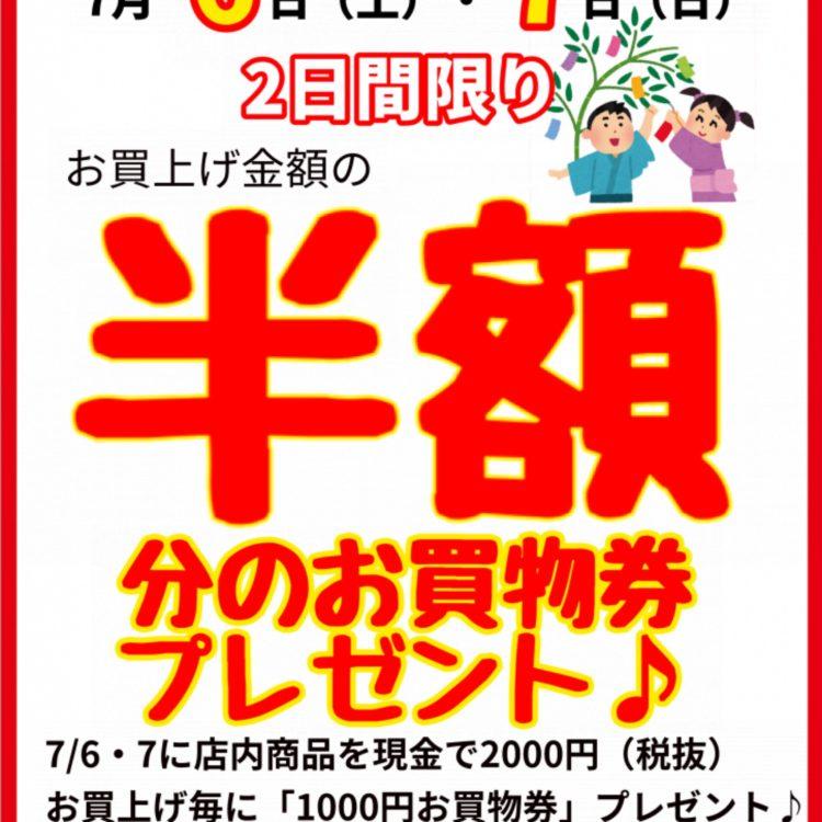 7月6日(土)・7日(日)お買上げの半額分お買物券プレゼント
