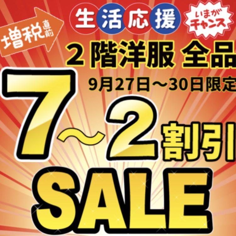 増税直前 生活応援 セール9/27〜30
