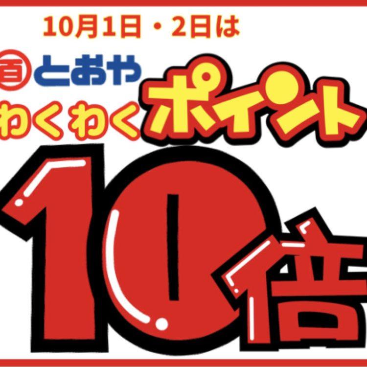 10月1日・2日は、とおやわくわくポイント10倍!