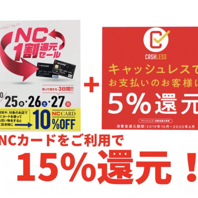 10/25・26・27NCカードをご利用で15%還元!