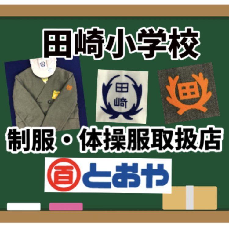 田崎小学校の制服・体操服取扱店になりました