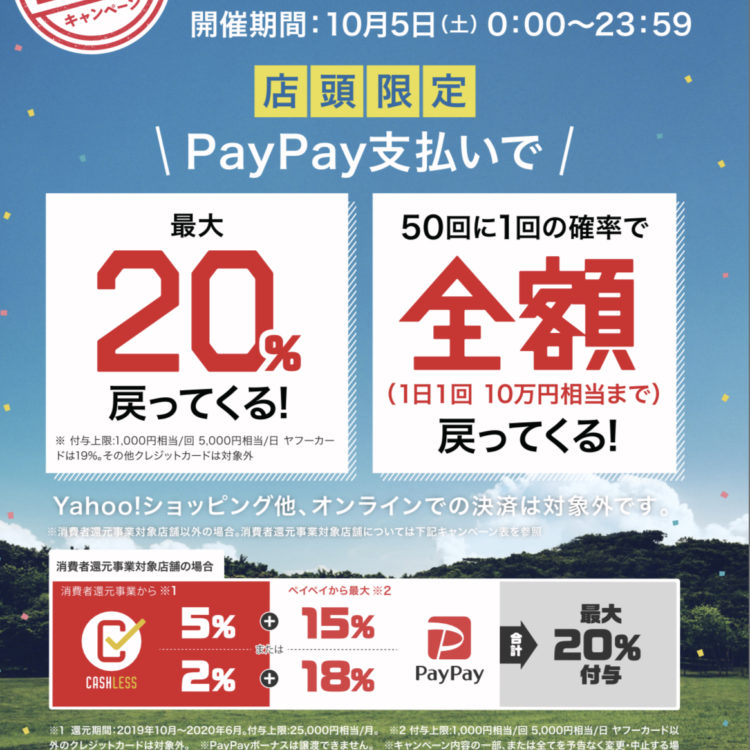 10/5 pay pay感謝デー