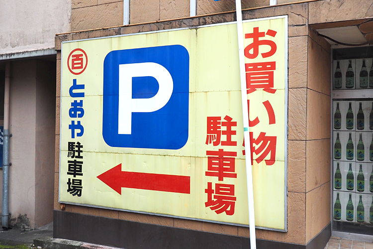 とおや駐車場案内