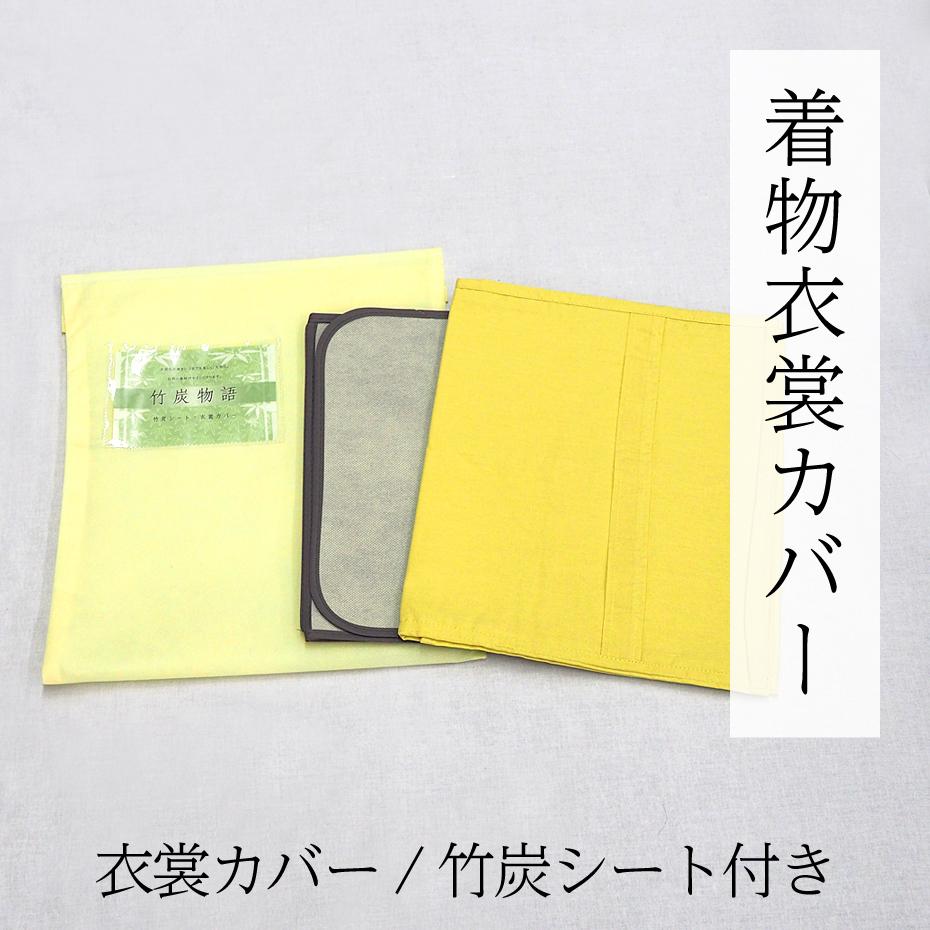 竹炭物語 着物 衣装カバー