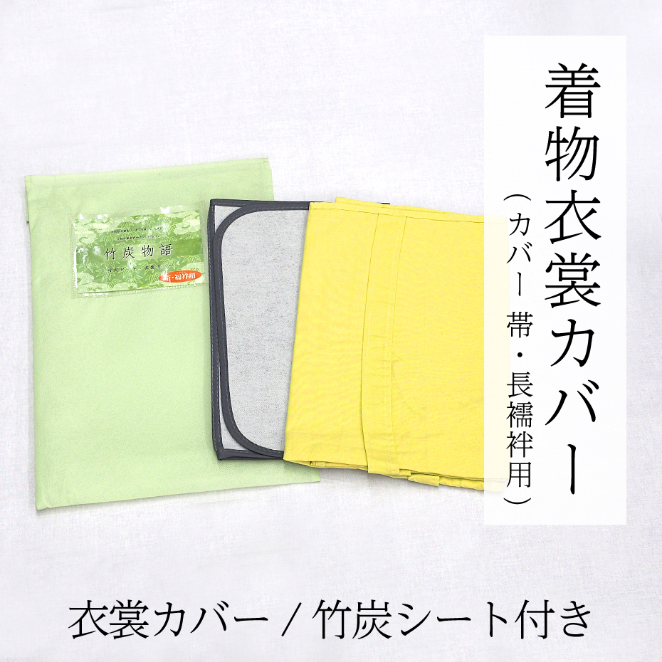 竹炭物語 着物 衣裳カバー 帯・長襦袢用