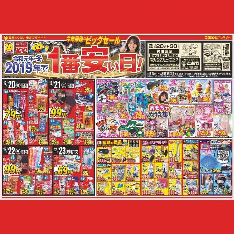 12月20日(金)からのチラシのお知らせ