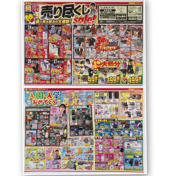1月24日(金)〜チラシのお知らせ