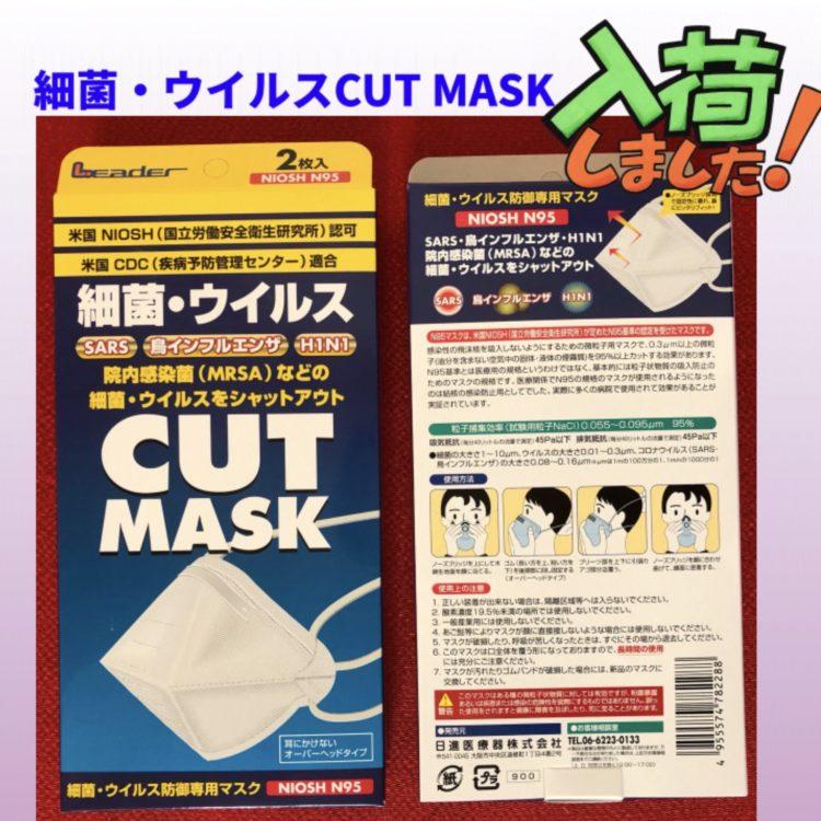 「細菌・ウイルスCUT MASK 」入荷しました。店頭でのみ販売してます。