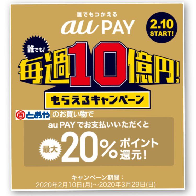 auPAYでお支払いで最大20%ポイント還元!