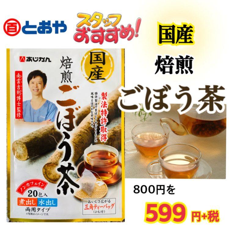 「国産焙煎ごぼう茶」オススメ!