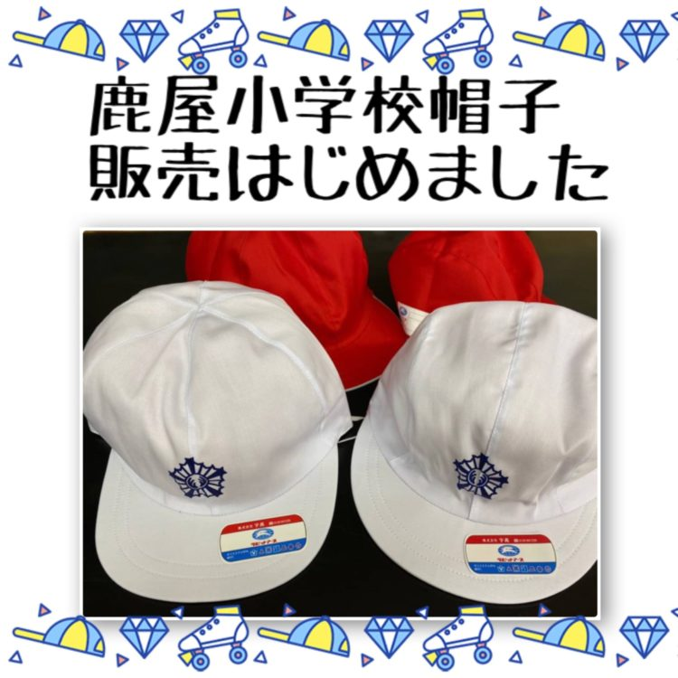 鹿屋小学校の帽子販売はじめした