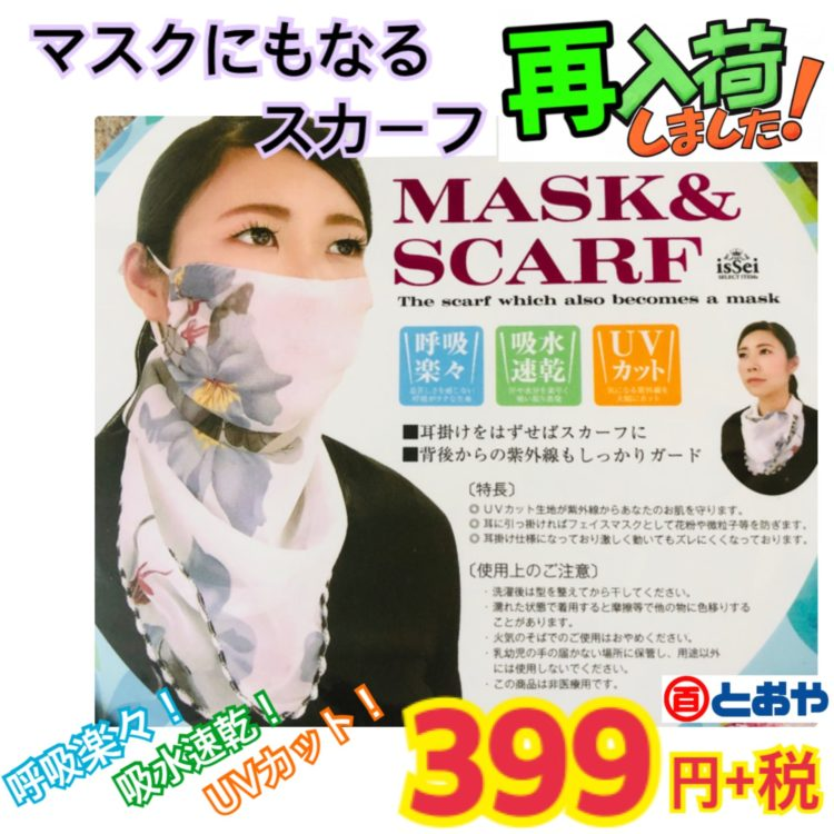 マスクになるスカーフ再入荷しました!