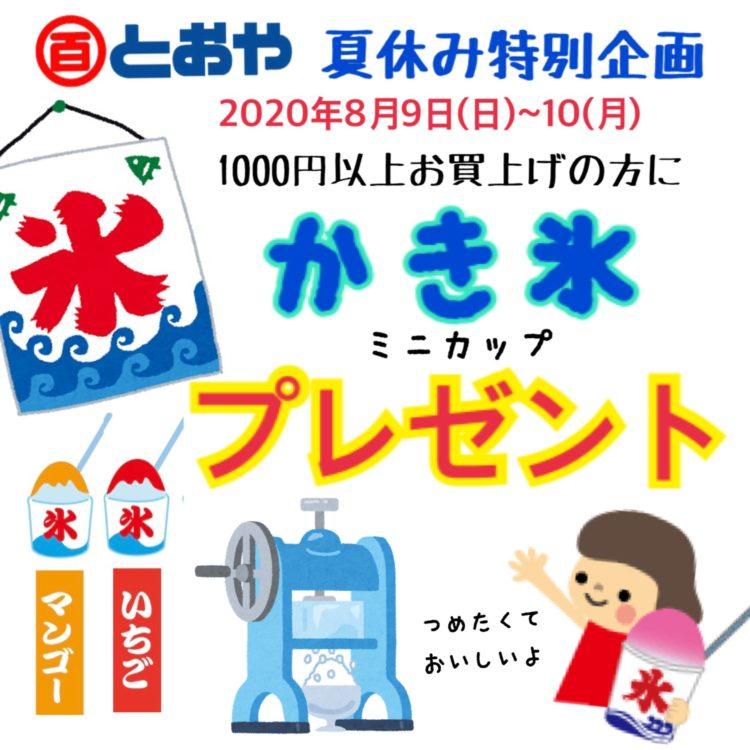 ミニかき氷プレゼント!