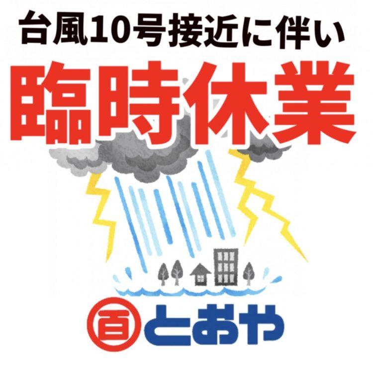 9月6日(日)は台風10号接近に伴い臨時休業します