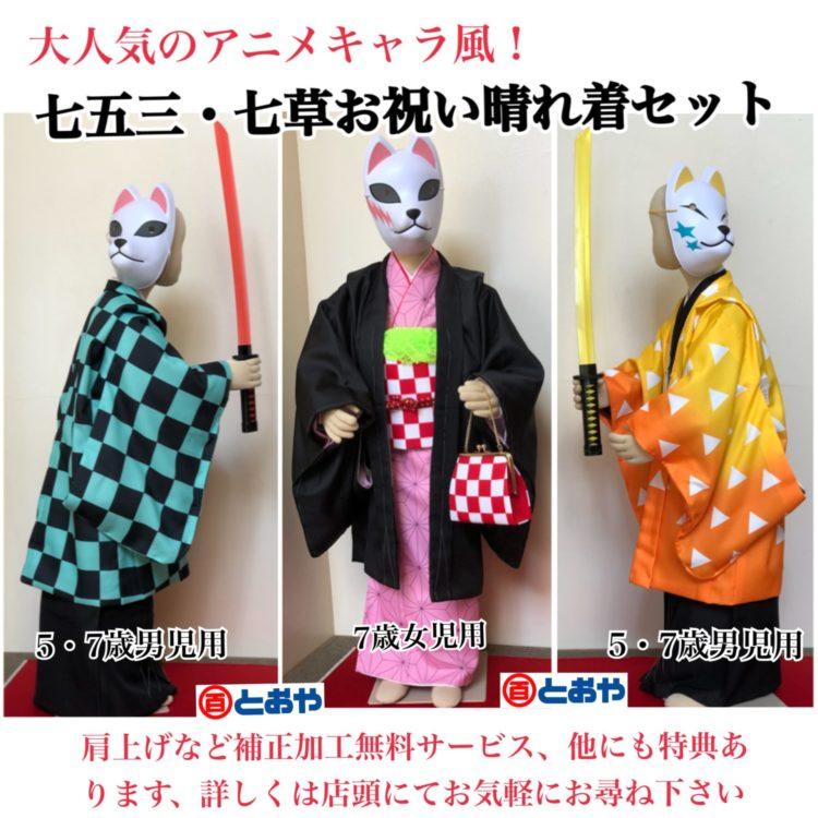 話題アニメキャラ風 四つ身着物セット販売してます