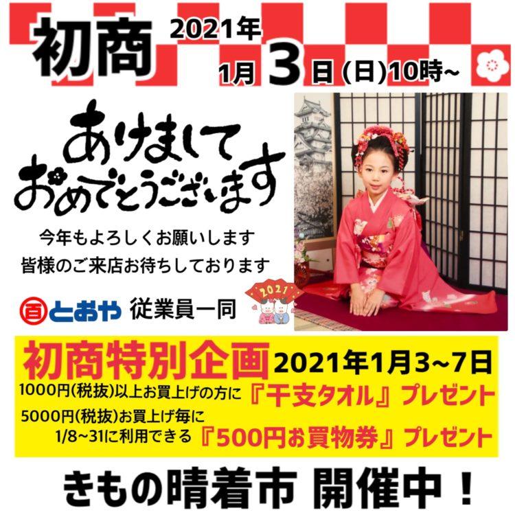 初商(1/3~7)のお知らせ