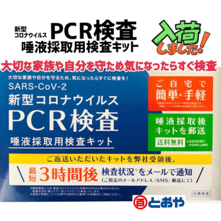 新型コロナウイルスPCR検査キット入荷!