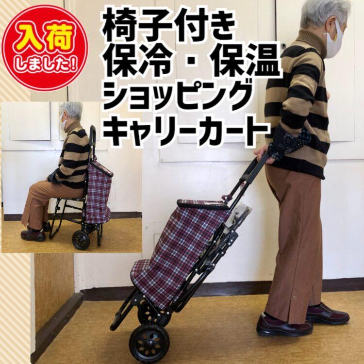 椅子付き保冷・保温ショッピングキャリーカート入荷しました