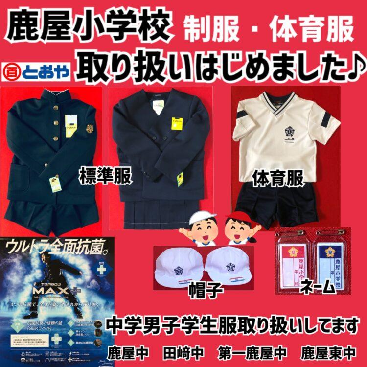鹿屋小学校の制服・体育服・帽子・ネーム 取り扱いはじめました 中学男子学生服・田崎小(制服・体操服・帽子)寿小・寿北小(制服)も販売してます