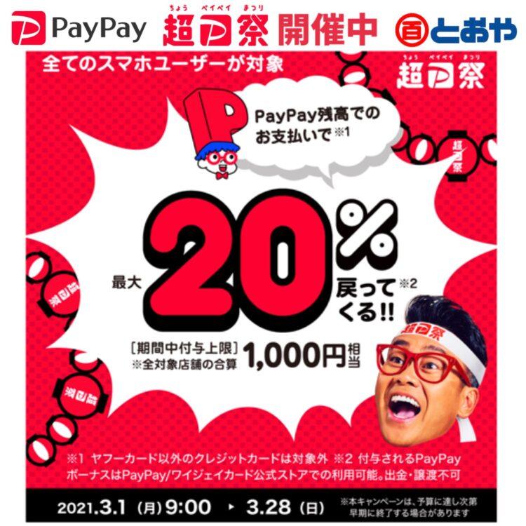 超ペイペイ祭開催中!期間:3/1(月)〜28(日)