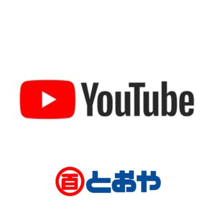 YouTube「かのやまちなかチャンネル」で当店が紹介されました