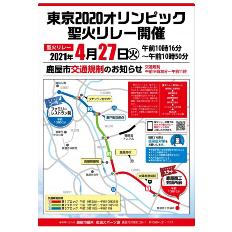 4月27日(火)に東京2020オリンピック聖火リレーの聖火ランナーが鹿屋市コース第3ブロックでとおや前を走ります、午前9時20分から午前11時まで交通規制のためご不便をおかけしますがご了承下さい、営業は通常通りやってます