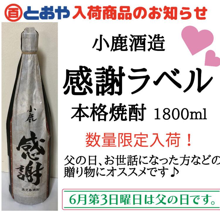 小鹿酒造の小鹿本格焼酎1升ビンの感謝ラベル入荷!