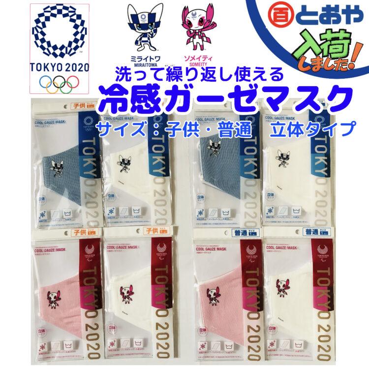 東京オリンピックキャラクター冷感ガーゼマスク入荷しました