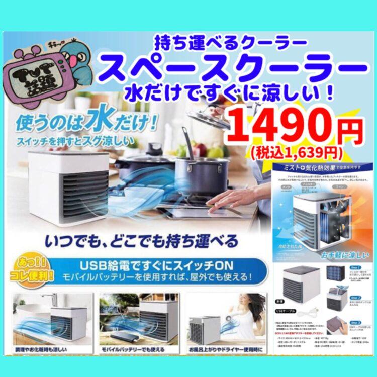 ミストの気化熱効果で涼しい風のスペースクーラーがお買い得!