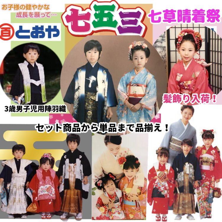 七五三・七草祝い晴着祭開催中!